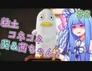 【陶芸マスター】粘土コネコネ茜ちゃん! part8【VOICEROID実況】