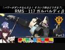 【バトオペ2】きりたんのMS戦線part.3【VOICEROID実況】