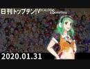 日刊トップテン!VOCALOID&something【日刊ぼかさん2020.01.31】