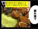【二階堂公輝】堤下アツシが保土田充さんに教わった絶品カレーを素人が作ってみた【酔いどれクッキング】