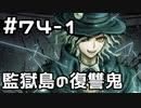 【実況】落ちこぼれ魔術師と4つの亜種特異点【Fate/GrandOrder】74日目 part1