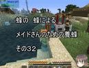 【Minecraft 】蜂の、蜂による、メイドさんのための養蜂32【1.12.2】