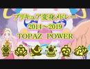 2014~2019プリキュア変身BGMメドレーTOPAZ編