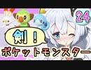 【紲星あかり】ポケモン探して大冒険!「ポケットモンスター ソード」またぁ~り実況プレイ part24
