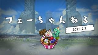 ファイアーエムブレム ヒーローズ【フェーちゃんねる 2020.2.2】第16回【FEH Channel】