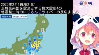 地震発生時のにじさんじライバーの反応まとめ3 【茨城県南部最大震度4】