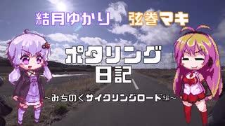 【ボイロ自転車】ゆかり・マキのポタリング日記 #1 ~みちのくサイクリングロード編~ 【前編】