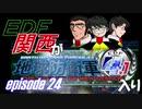 【地球防衛軍4.1】EDF関西がEDF4.1入り ep.24