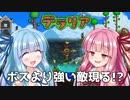 【テラリア】ボケ葵とツッコミ茜が掘り進む! terraria for Switch Part3【VOICEROID実況】