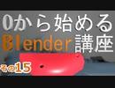 ネジの部分作るよ 0から始めるBlender講座 その15