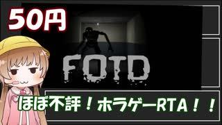 【50円】Old School FOTD Any%RTA 05:43.32【ほぼ不評】
