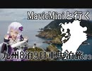 【実写合成MMD】MavicMiniと行く九州8泊9日車中泊旅 #3- 結月ゆかり車載 2020 Drone Flighting in Kyushu JAPAN