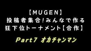 【MUGEN】投稿者集合!みんなで作る狂下位トーナメント【合作】Part7 担当:オカチャンマン