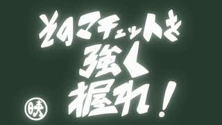 【MAD】そのマチェットを強く握れ!×ヤッターキング