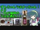 ずんちゃんうまかっちゃん!#8「これが福岡のうまか酒たい!」