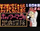 【ホッターマンの地底探検】発売日順に全てのファミコンクリ...