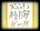【海介】ゆるふわ樹海ガール/石風呂【歌ってみた】