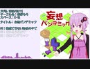 【声月6】妄想パンデミッククロスフェード&頒布物紹介