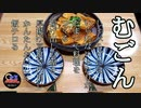 【飯テロ#1】厚揚げ 揚げ出し豆腐風<音フェチ無言料理・ASMR>