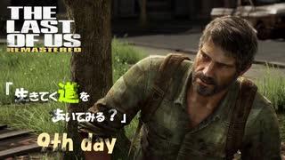 """【PS4】"""" The Last of Us """" 生きてく道を歩いてみる?  9th day"""