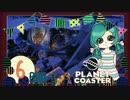 【PlanetCoaster】好きなものいっぱい遊園地 part6-B-【ゆっ...
