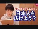 朝日新聞「日本人を広げよう(翻訳:外国人の権利をもっと広げろ)」【サンデイブレイク144】