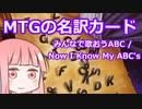 【ゆっくり×ボイロ解説】MTG界の名訳、みんなで歌おうABC / Now I Know My ABC's【MTG】
