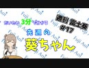 【1/20~1/26】だいたい3分で分かる先週の葵ちゃん【週刊富士葵#17】