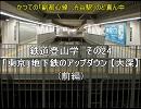 鉄道登山学 その24 「東京」地下鉄のアップダウン【大深】(前編) 「南北線」、「埼玉高速鉄道線」、「つくばエクスプレス」、「副都心線」