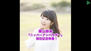 東山奈央『ニッパーアンバサダー』就任記念特番! (2020/02/02)