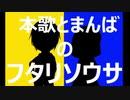 【第14回うっかり卓ゲ祭り】本歌とまんばのフタリソウサ【刀剣仮想卓】