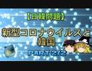 【日韓問題】新型コロナウイルスと韓国 part2/2