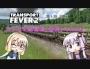 【TransportFever2】カリスマ経営者ユカリン part1 後編