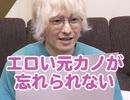 しみたんヌーボー〜乙女の告白〜[25]エロい元カノが忘れら...