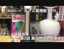 バーチャル古本屋ナンブ【オウム真理教のアニメ「超越世界」VHS】約2分半でサクッと商品紹介No.10