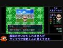 【TASさんの人生】DX人生ゲームII お金カンスト目指して 解説付きPart1