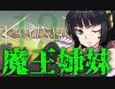 【Kenshi】勢力名「魔王姉妹」 #13【Voiceroid実況】
