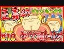 ぞんびだいすき【実況】Part10