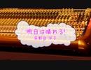 [カラオケPRC] 明日は晴れる! / 荻野目洋子 (offvocal 歌詞:あり VER:PR / ガイドメロディーなし)