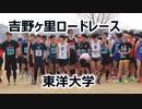 東洋大学陸上部見参!!第26回吉野ヶ里ロードレース!!10km!!