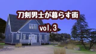 【Sims4】刀剣男士が暮らす街 vol.3【刀剣乱舞】