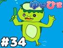 【会員限定】#34 奇妙な妖怪大全集