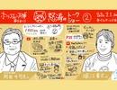 #320 岡田斗司夫ゼミ「対談:堀江貴文」(ホリエモン万博2月1日)&生解説(4.51)