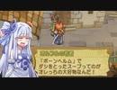 【サモンナイトエクステーゼ】琴葉姉妹は一心同体!?【VOICEROID実況】Part15
