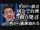 WHOから排除されている台湾を救うために安倍首相が国会で提言した内容に賞賛