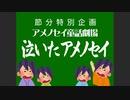 アメノセイ童話劇場『泣いたアメノセイ』