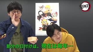 アニメ「鬼滅の刃」節分の日スペシャル動画