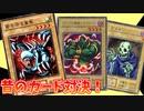 【遊戯王】小学生の頃のカードでデスマッチ!【デュエル動画】