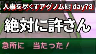 【ポケモンUSUM】人事を尽くすアグノム厨-day78-【おいいいいいいいいいいいいいいいいい】