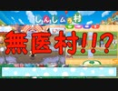 【実況】紳士ムラムラ行政日誌part2【とびだせどうぶつの森】